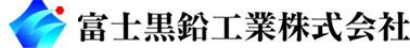 黒鉛輸入-加工販売 | 富士黒鉛工業株式会社